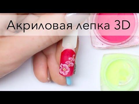 Лепка для начинающих на ногтях