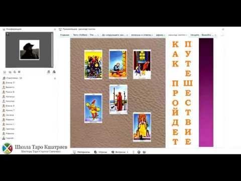 Обучение гадания на картах таро бесплатно вестерн юнион братислава