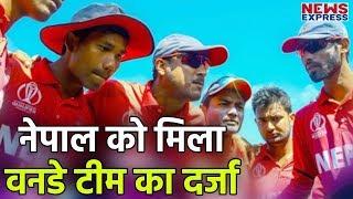 ICC World Cup Qualifier 2018 : Nepal Cricket Team ने रच दिया इतिहास