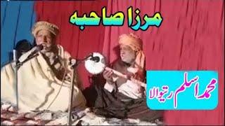 Mirza Sahiba || Baba G Muhammad Aslam Ratiwala || مرزا صاحبہ
