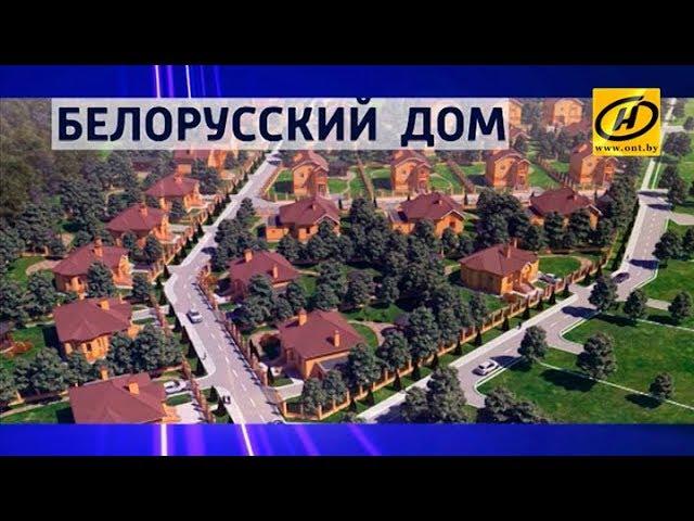 Контуры. Белорусский дом