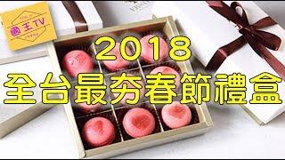 2018全台最夯春節禮盒 新年送禮看這就對了 新年 過年 十大人氣年節禮盒 年節伴手禮首選 2018 Taiwan most ramming Spring Festival gift boxes ne