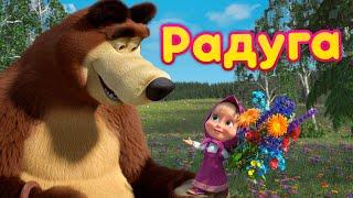 Маша и Медведь - ❤️ Радуга 🌈 Новая песенка! 🎶 Песенки для малышей