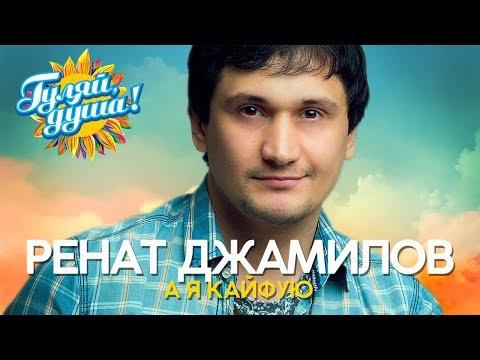Ренат Джамилов - А я кайфую - Душевные песни