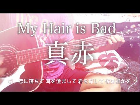 【フル歌詞】真赤 / My Hair is Bad【弾き語りコード】 - YouTube