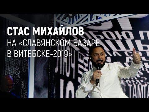 "Стас Михайлов на ""Славянском базаре в Витебске-2019"""
