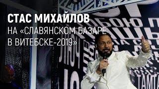 Стас Михайлов на Славянском базаре в Витебске 2019