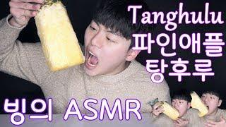 ASMR 대왕 파인애플 탕후루 사탕 리얼사운드 이팅 먹방 Pineapple Tanghulu Candy Eating sounds Mukbang Korean male 한국어 남자