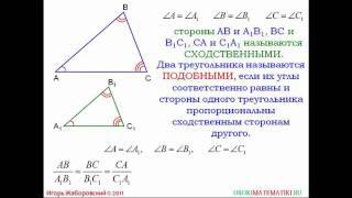 """видеоурок """"Определение подобных треугольников"""""""