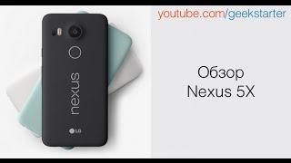 Обзор Nexus 5X от GeekStarter