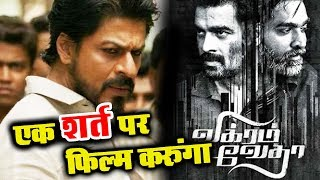 Shahrukh Khan To Do Vikram Vedha Hindi Remake On These Conditions