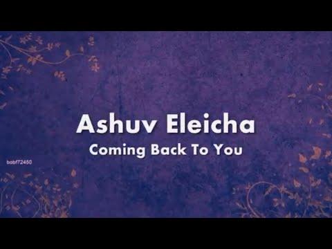 Ashuv Eleicha Coming Back To You Lyrics