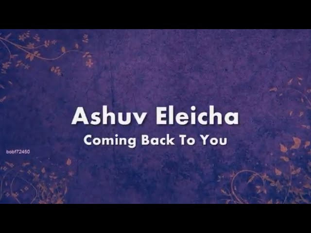 Ashuv Eleicha Coming Back To You Lyrics