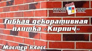 видео Новинка - гибкая керамическая плитка