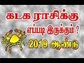 கடகம் - 2019 ஆண்டு ராசிபலன்  | KATAKAM  2019  YEAR PREDICTION