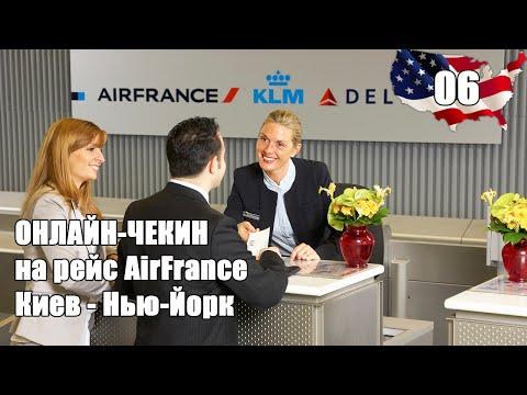 Оформляю чекин на сайтах Delta/AirFrance