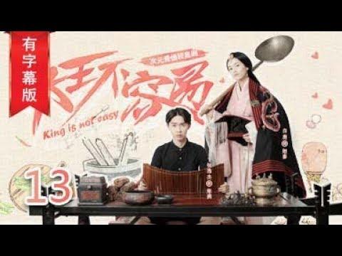 大王不容易 13丨King Is Not Easy 13(主演:张逸杰, 白鹿)【有字幕版】