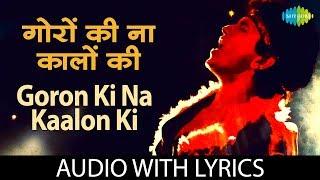 Goron Ki Na Kalon Ki with lyrics | गोरों की न कालों के बोल | Disco Dancer