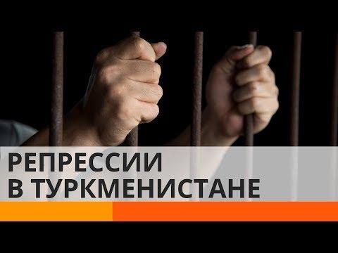В Туркменистане возобновились сталинские репрессии?