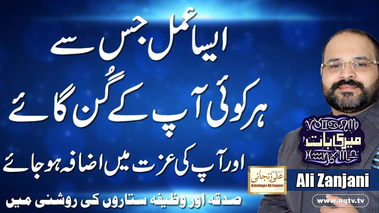 Center of attraction if you do this Astrology Remedy | Sadqa | Wazifa | Astrologer Ali Zanjani