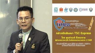 TSC Express ครั้งที่ 2 : กล่าวเปิดงาน โดยดำรงค์ ตั้งธนากาล