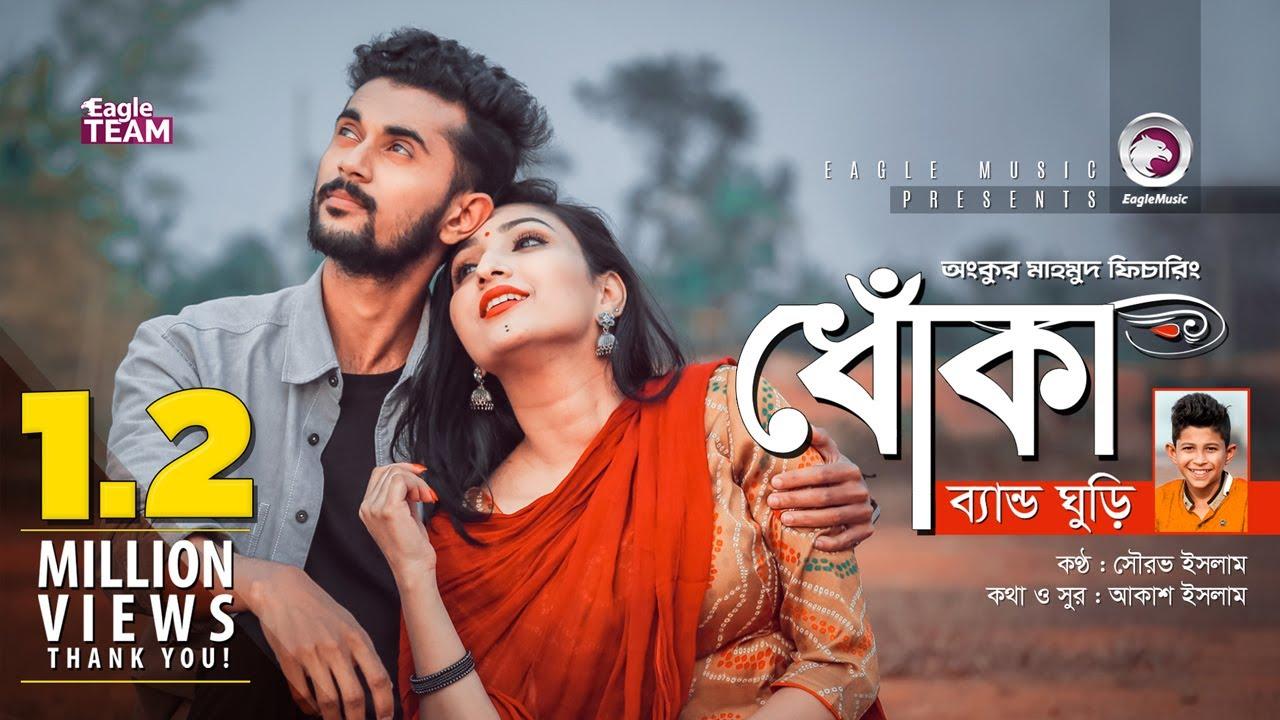 Dhoka    Band Ghuri  Bangla New Song 2019 -2789