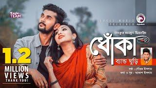 Dhoka (Band Ghuri) By Shurov Islam HD.mp4