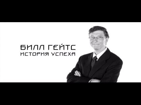 Бил Гейтс (Bill Gates) - История успеха