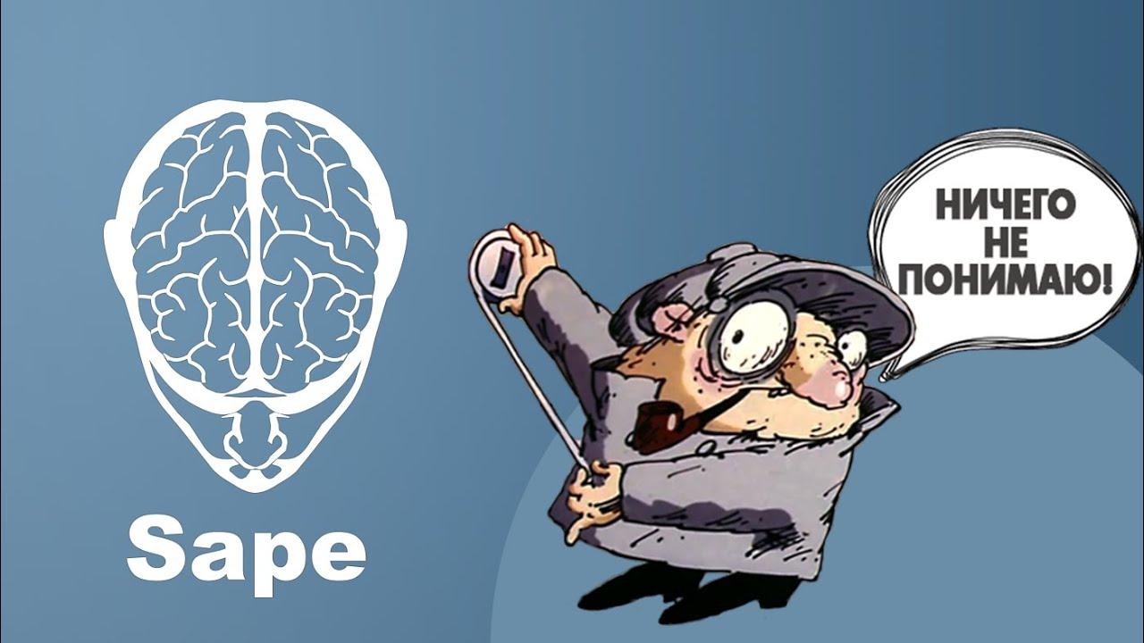 Sape.ru - Работают ли ссылки?