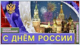 С Днем России! Музыкальное поздравление футаж с Днём России