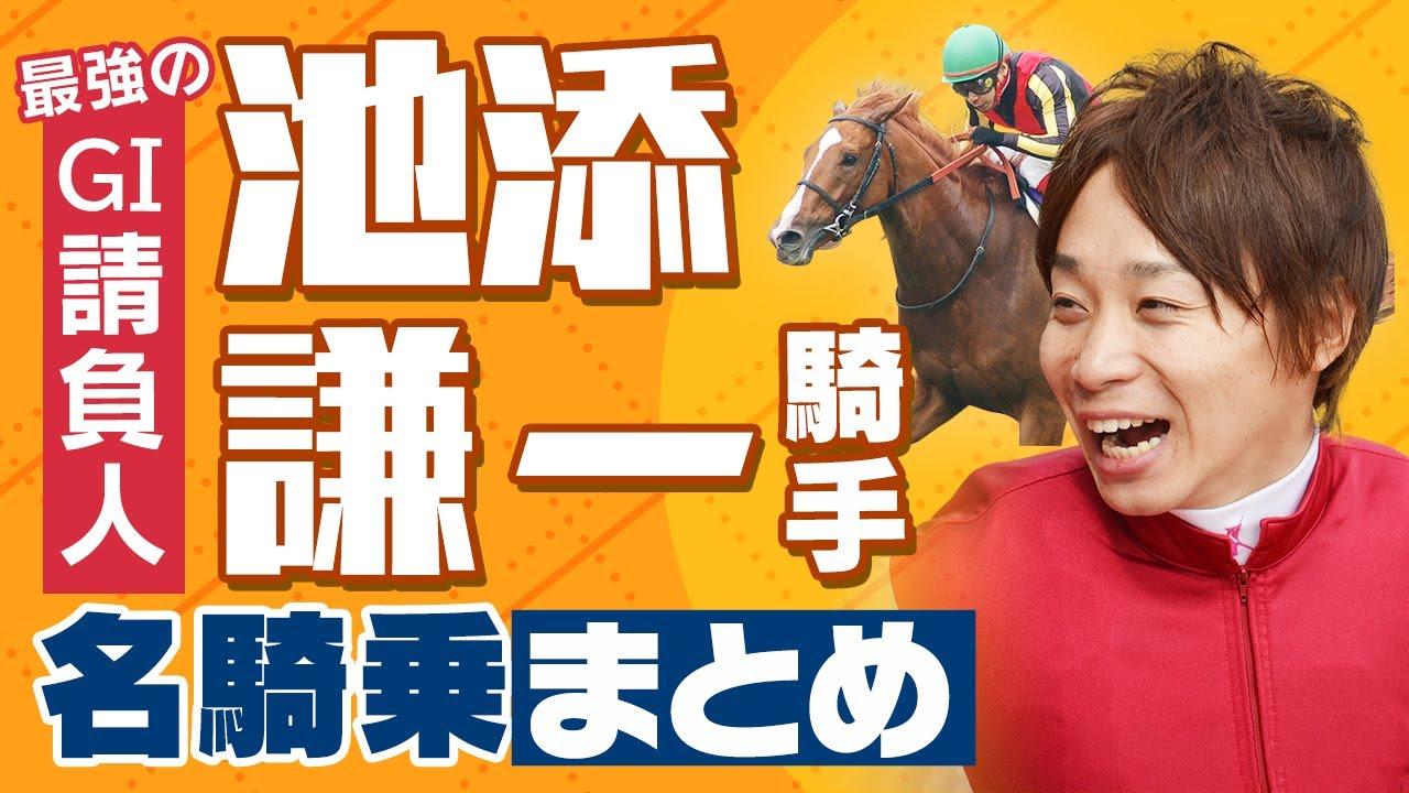 【競馬】池添謙一騎手のG1名騎乗7選! オルフェーヴルにデュランダル…名場面を振り返り!
