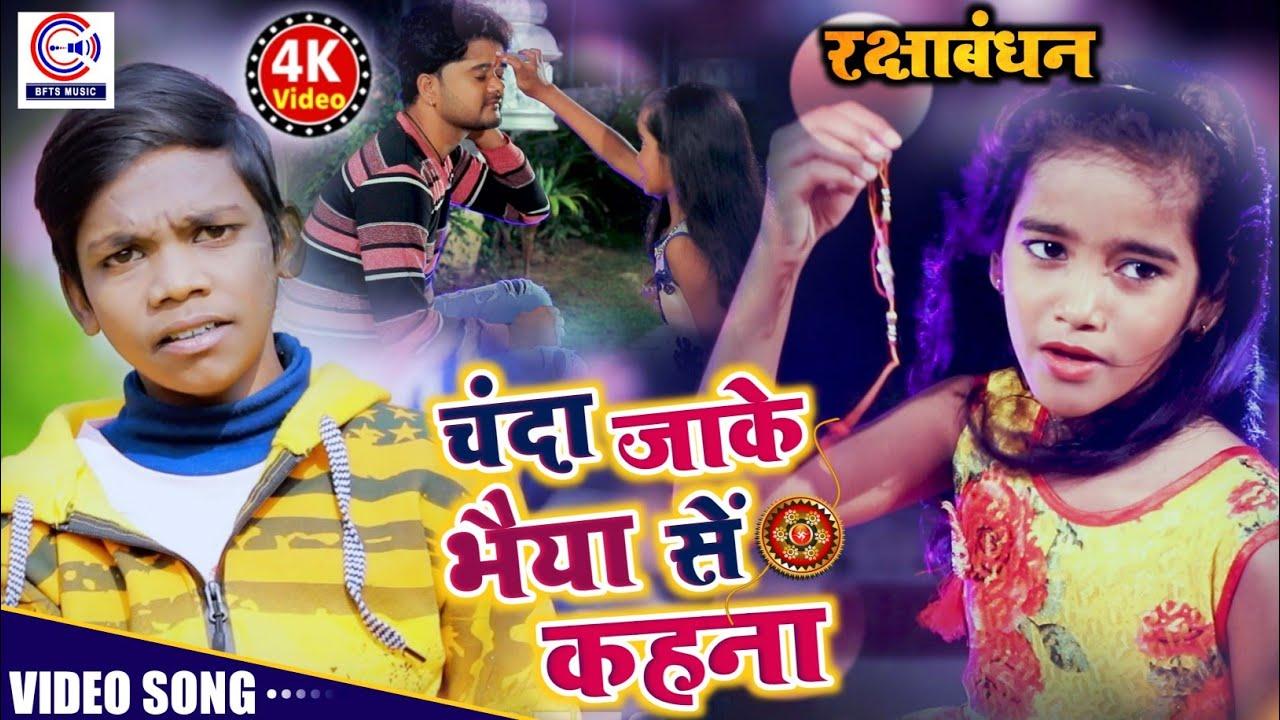 #LAL_BABU और #ROSHANI_RAJ का New रक्षा बंधन गीत #VIDEO💃चंदा भैया से कहना🕺Raksha Bandhan Song 2020