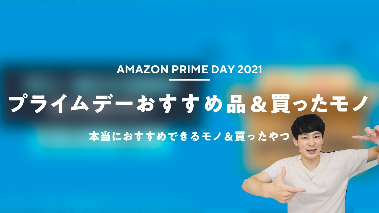 【プライムデー】おすすめのセール品&15万円分の買ったモノ一挙紹介!
