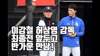 이강철-허삼영 감독, KT-삼성 최종전 앞두고 반가운 만남