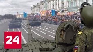 Санкт-Петербург. Парад Победы 2017