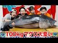 【大食い】超巨大100kgマグロで大食いしたら大変なことになったwww【解体ショー】