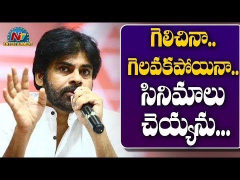 Pawan Kalyan Gives Clarity on Re Entry in Movies | Movie Mixture | NTV Entertainment