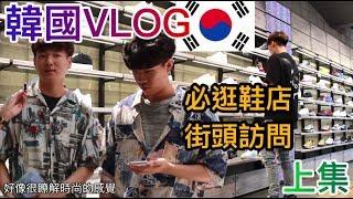 小馬推薦球鞋店鋪介紹!訪問韓國人喜不喜歡潮牌?|韓國Vlog 上集|XiaoMa小馬