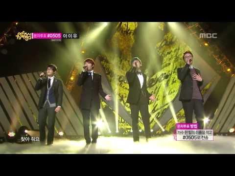 Dia Tree - Please Find Her, 다이아트리 - 그녀를 찾아주세요, Music Core 20140111
