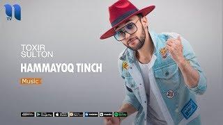 Toxir Sulton - Hammayoq tinch | Тохир Султон - Хаммаёк тинч (music version)