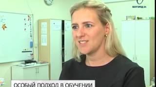Ресурсные классы по обучению детей с аутизмом работают в Белгороде