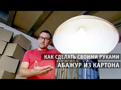 Дизайнер Андрей Волков. Абажур из гофрокартона. Переделка ТВ.