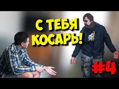 ДОМУШНИКИ / МОШЕННИК
