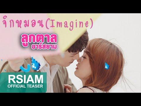 จิกหมอน (Imagine) : ลูกตาล อาร์ สยาม [Official Teaser]