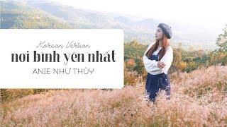 NƠI BÌNH YÊN NHẤT (KOREAN VERSION) - ANIE NHƯ THÙY   NBYN   LYRIC VIDEO