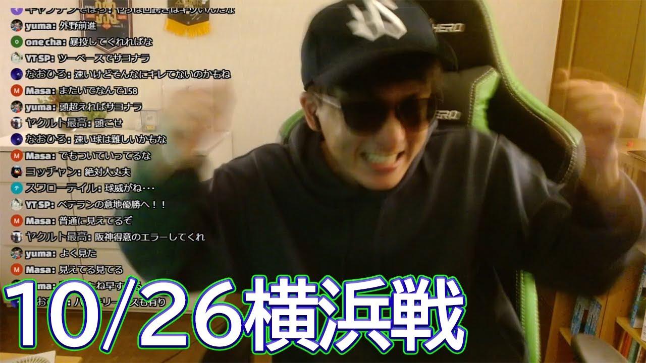 ファンも腹をくくって観戦する横浜戦10/26【ヤクルトスワローズ】プロ野球ライブ