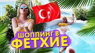 ШОППИНГ в ФЕТХИЕ Дарья Пынзарь Сергей Пынзпрь Турция