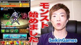 【モンスト】セイキン モンスト始めました!【セイキンゲームズ】 thumbnail