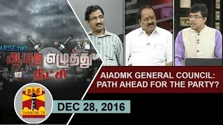 Aayutha Ezhuthu Neetchi 28-12-2016 AIADMK General Council: Path ahead for the party – Thanthi TV Show