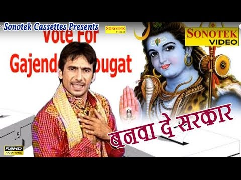 Banwa De Sarkar Bhole | बनवा दे सरकार भोले ||  Gajender Phogat | Haryanvi Songs